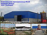 Строительство зернохранилища 90х36, г.Киев
