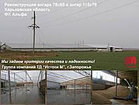 Реконструкция ангара 78х65 в ангар 115х79, Харьковская область, фото 1