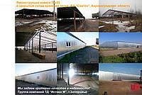 Реконструкция навеса 78х55 в зернохранилище, Кировоградская область