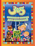 Детская книга Усачев, Бородицкая, Лагздынь: 365 сказок и стихов для малышей