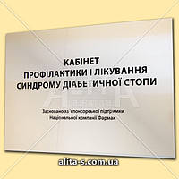 Табличка офисная дверная 180х300 мм
