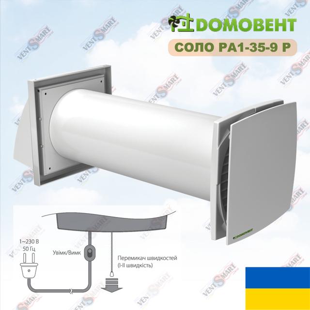 Домовент СОЛО - внешний вид недорогого вентиляционного рекуператора