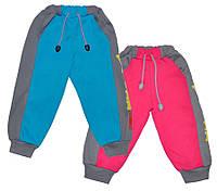 Штаны спортивные с карманами New York голубые на рост 122-128 см