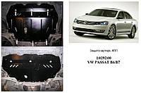 Защита двигателя Volkswagen Passat B7 с 2010-2014 гг. (ТД Кольчуга)