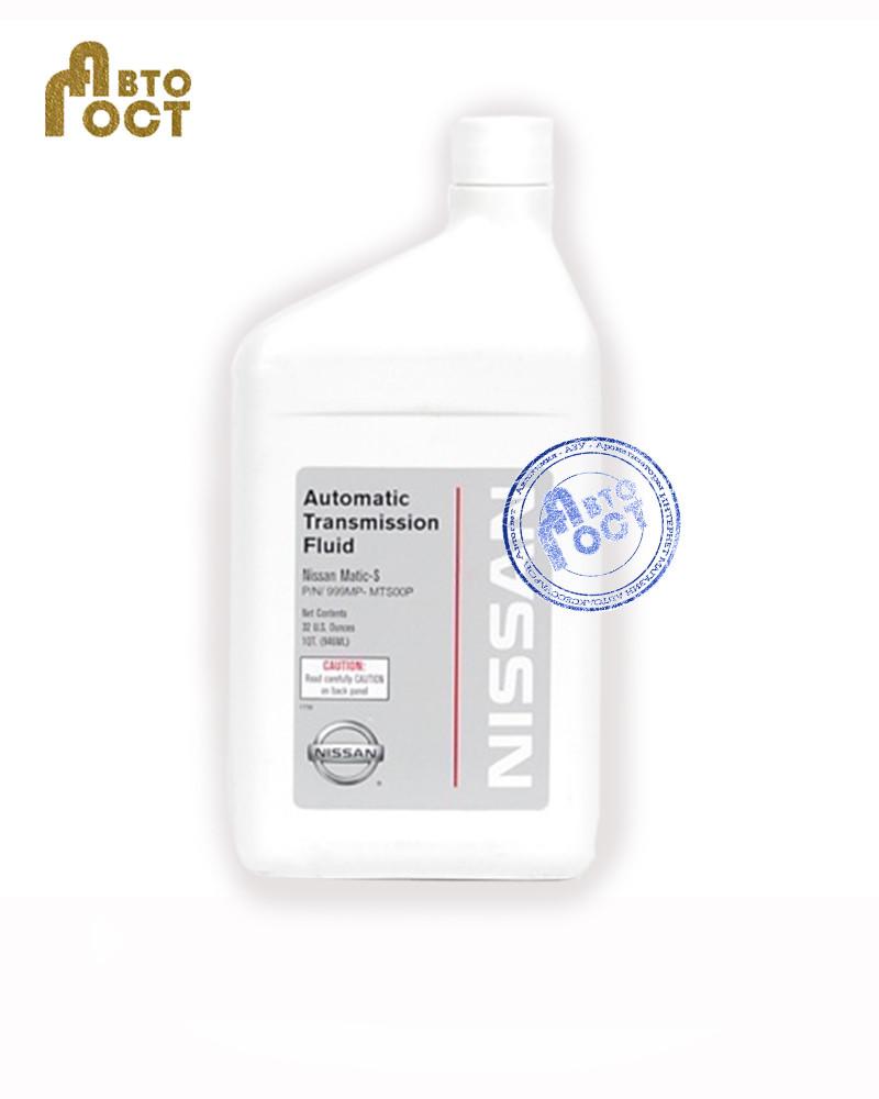 Масло трансмиссионное NISSAN ATF MATIC-S, 999MP-MTS00-P 0,946 л