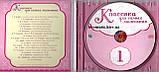 Музичний сд диск КЛАССИКА ДЛЯ САМЫХ МАЛЕНЬКИХ 1 (2010) (audio cd), фото 2