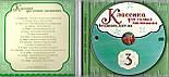 Музичний сд диск КЛАССИКА ДЛЯ САМЫХ МАЛЕНЬКИХ 3 (2010) (audio cd), фото 2