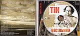 Музичний сд диск ТІК Весільний (2011) (audio cd), фото 2
