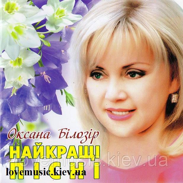 Музичний сд диск ОКСАНА БІЛОЗІР Найкращі пісні (2010) (audio cd)