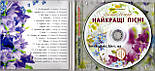 Музичний сд диск ОКСАНА БІЛОЗІР Найкращі пісні (2010) (audio cd), фото 2