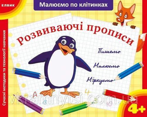 Прописи. Детские книги купить с доставкой