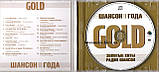 Музичний сд диск ШАНСОН ГОДА Gold (2010) (audio cd), фото 2