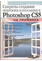 Секреты создания монтажа и коллажа в Photoshop CS5 на примерах (+DVD)
