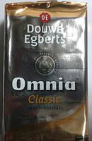 Кофе молотый Douwe Egberts Omnia Classic 250г.