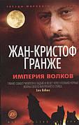 Империя Волков Жан Кристоф Гранже