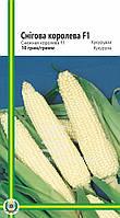 Семена кукурузыСнежная королева F1(любительская упаковка)
