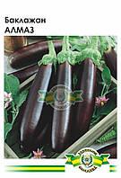Семена баклажанаАлмаз(любительская упаковка)0,5 гр.(~110шт.)