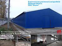 Строителдьство утепленного ангара 69х12, Донецкая область