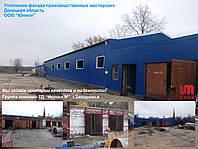 Утепление фасада производственных мастерских, Донецкая область