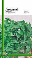 Семена Базилика Лимонный                             (любительская упаковка)0,5 гр.