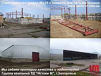 Строительство ангара для хранения зерна 36х24 с навесом для сельхозтехники