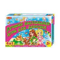Кращі настільні ігри для дівчат 4в1 (5+) 12120002Р
