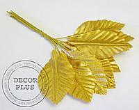Листочки для декора золото 5см