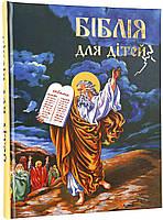 Библия для детей. На украинском языке.