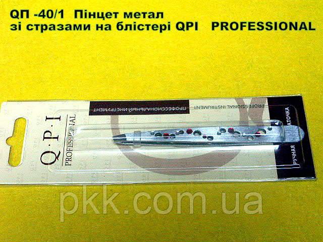 ПинцетQPIPROFESSIONAL металический со стразами QП-40/1