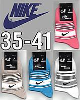 Демисезонные носки женские Nike 35-41р. ассорти НЖД-451