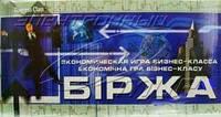 """Игра экономическая """"Биржа"""" Технок /10/"""