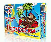 Раскраска по номерам для детей Веселый пират