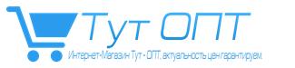 """Интернет-Магазин """"Тут-ОПТ"""" Минимальный заказ 600грн,"""