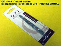 QП -40/5  Пінцет метал зі стразами на блістері QPI   PROFESSIONAL