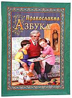 Православная азбука. На украинском языке.