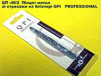 QП -40/2  Пінцет метал зі стразами на блістері QPI   PROFESSIONAL