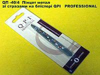 QП -40/4  Пінцет метал зі стразами на блістері QPI   PROFESSIONAL  PROFESSIONAL