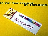 QП -54/01  Пінцет кольоровий QPI   PROFESSIONALPROFESSIONALIONAL