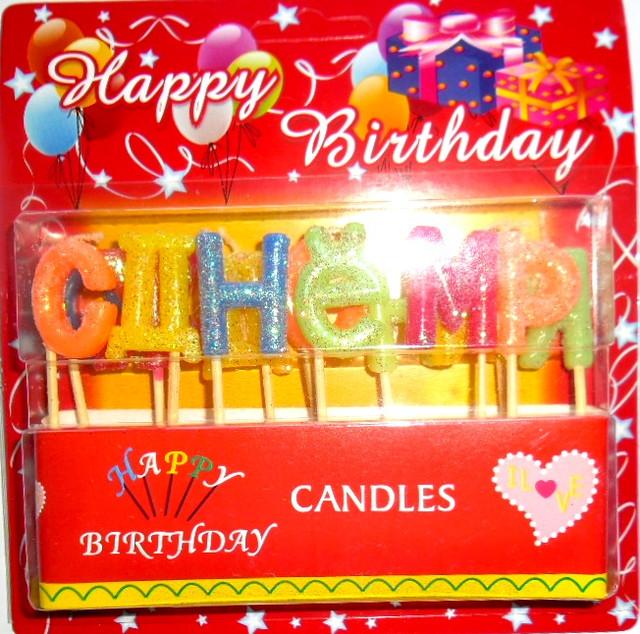 Свечи для торта буквы С Днём Рожденья. Свечи оптом
