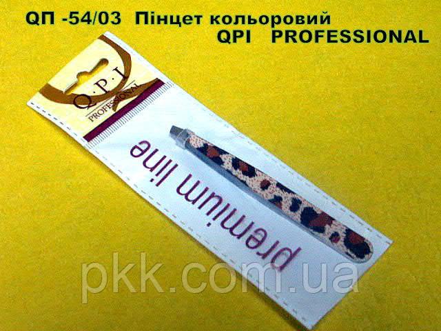ПинцетQPIPROFESSIONAL цветной QП-54/03