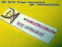 QП -54/10  Пінцет кольоровий QPI   PROFESSIONAL