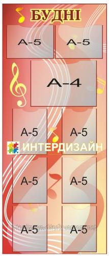 Стенд информационный в музыкальный зал