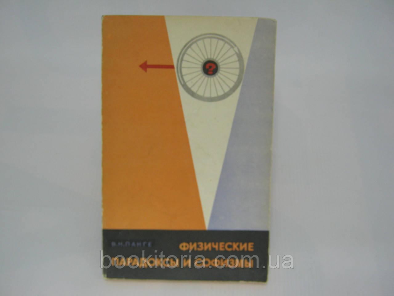 Ланге В. Физические парадоксы и софизмы (б/у).