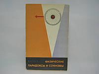 Ланге В. Физические парадоксы и софизмы (б/у)., фото 1