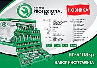 """Набор инструментов 1/2"""" & 1/4"""" 108шт. ET-6108SP (Intertool)"""