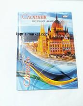 Зошит-словник для іноземної мови