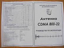 Антенна направленного действия CDMA 800 17 ДБ , фото 3