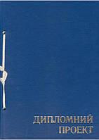 """Папка """"Дипломний проект"""" 147 листов"""