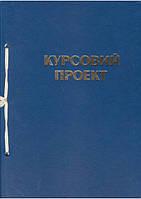 "Папка ""Курсовий проект"" 51 лист"