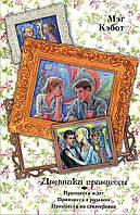 Детская книга Мэг Кэбот: Дневники принцессы. Принцесса ждет. Принцесса в розовом. Принцесса на стажировке